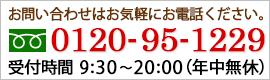 0120-95-1229