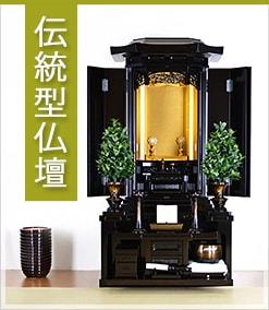 仏壇 創価 学会